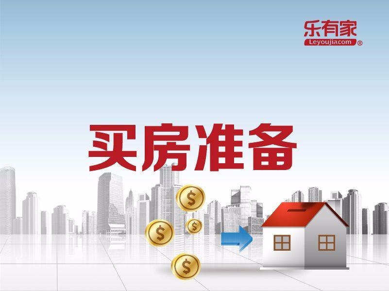 二手房怎么购买?一张图了解二手房购买流程 - 乐有家