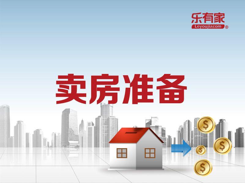 卖房子还有贷款怎么办? - 乐有家