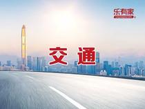 月底武深高速广东段全线贯通,深圳北上湖南湖北可省2小时-乐有家
