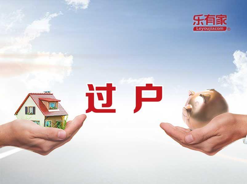 二手房过户流程和周期是什么?二手房产权可以公证吗? - 乐有家