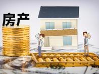 上调1644.3元/㎡!南海发布2019年上半年普通住房标准 - 乐有家