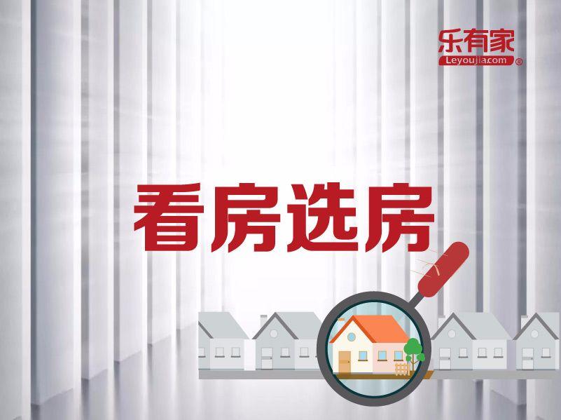 选房知识|购买二手房如何选房 - 乐有家