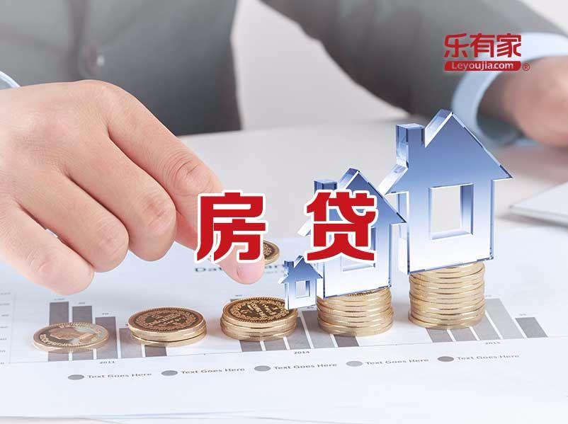 二手房怎么使用公积金贷款? - 乐有家