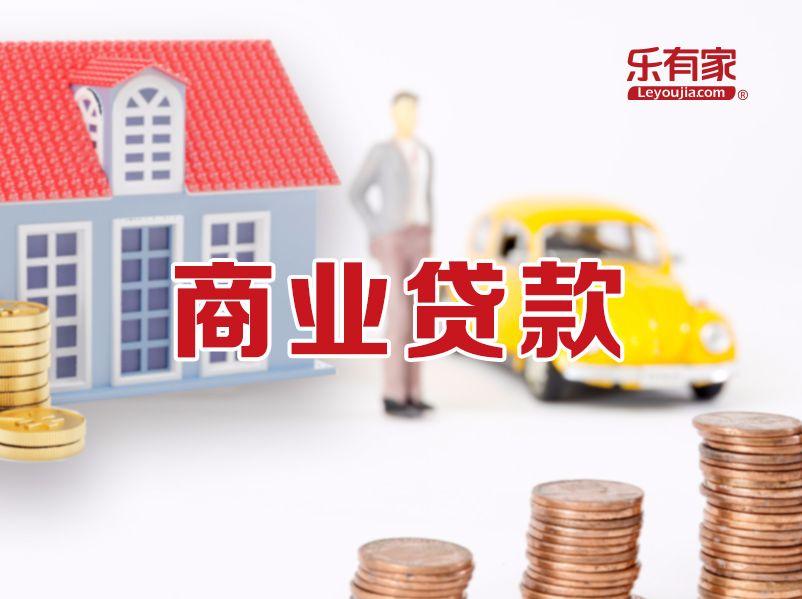 贷款知识|房贷利率上浮对购房者有什么影响? - 乐有家