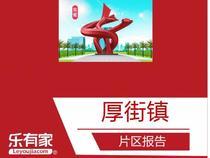 """""""中国明星镇""""光环加持下的厚街镇,五年新房价竟上涨135%?-乐有家"""