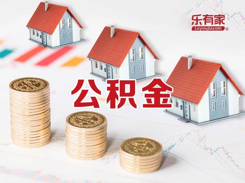 买二手房用公积金贷款流程怎么走? - 乐有家