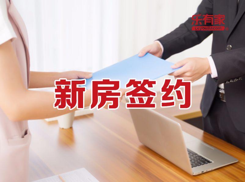 签约知识:买房不能网签的原因 - 乐有家