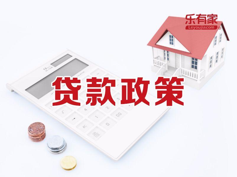 二手房贷款比例怎么计算 - 乐有家