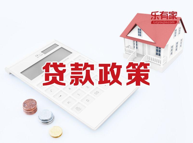 二手房贷款比例怎么定 - 乐有家