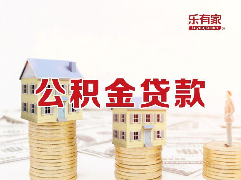 长沙二手房怎样公积金贷款 - 乐有家