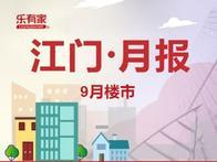 江门9月报:新房网签上涨,金九成色不足 - 乐有家