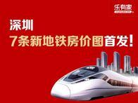 深圳7条新地铁房价图首发!哪个站点是房价洼地? - 乐有家