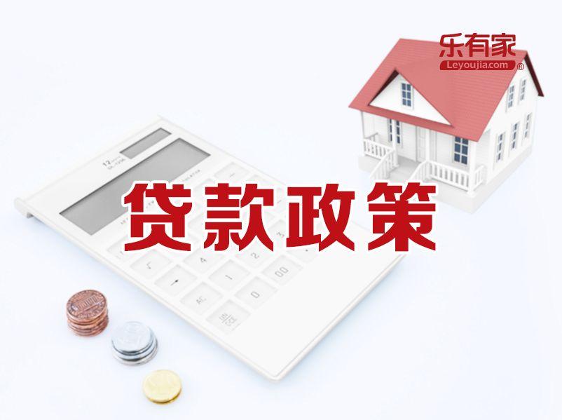 二手房贷款利率上调怎么算 - 乐有家