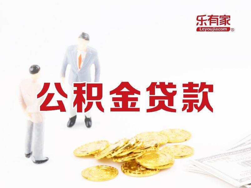 上海二手房公积金怎么贷款 - 乐有家