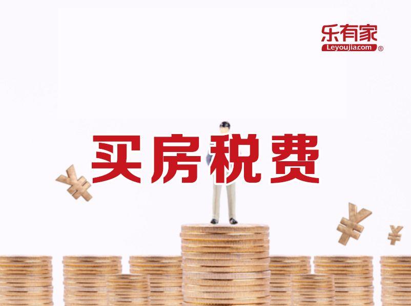 杭州二手房交易的税费怎么算 - 乐有家