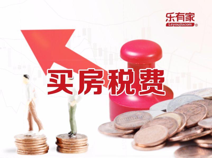 广州二手房税费怎么算的 - 乐有家
