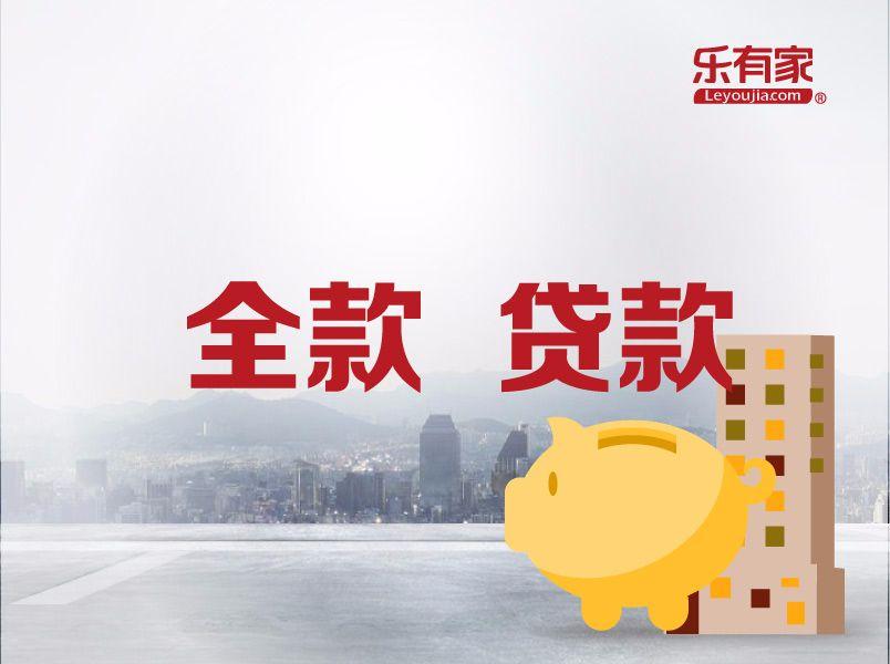 二手房贷款评估价怎么算的 - 乐有家