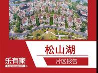 东莞松山湖:华为搬迁带来房价一年涨78% - 乐有家