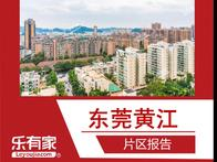 东莞黄江:临深又一新秀,房价平稳成交旺 - 乐有家