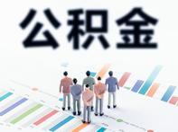 惠州公积金最高月缴存限额调至5574元 - 乐有家