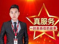 真服务| 黄力伟、赖永芬、杨城:他们的成功,赢在这里…… - 乐有家