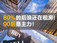 深圳:80%的后浪还在租房,90后成为主力,3房是主流... - 乐有家
